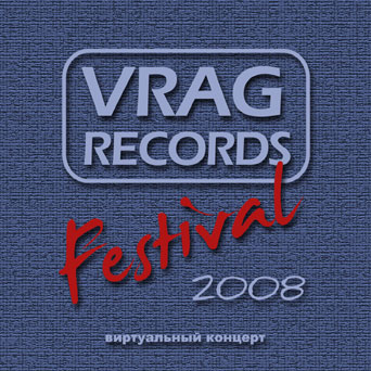 VRAG Records Festival 2008 ©2008